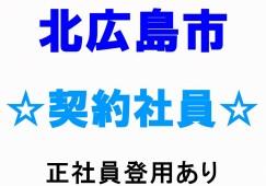 【北広島市/グループホーム】★契約社員★正社員登用あり★ イメージ