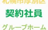 【札幌市厚別区/グループホーム】★契約社員★正社員登用あり★ イメージ