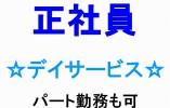 【旭川市永山/デイサービス】★正社員★パート勤務も可★ イメージ