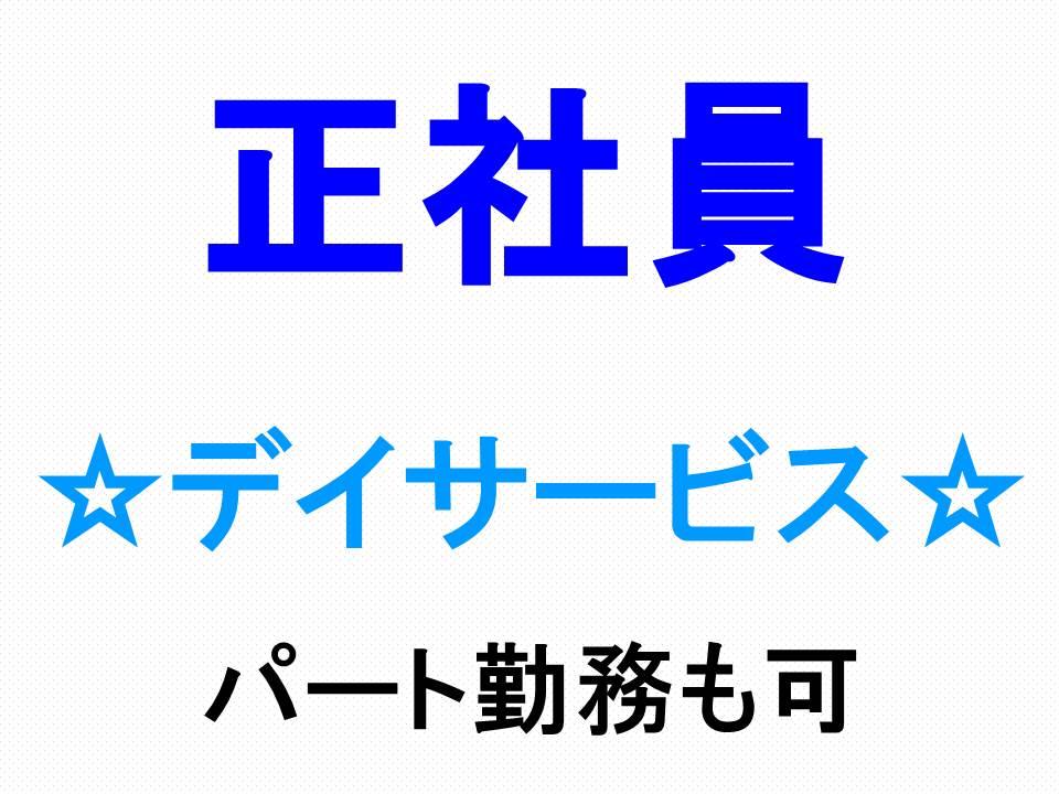 【神戸市】デイサービスでのお仕事です★正社員★★パート★ イメージ