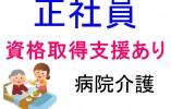 【大空町/病院】★正社員★資格取得支援あり★ イメージ