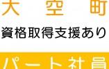 【大空町/病院】★パート社員★資格取得支援あり★ イメージ