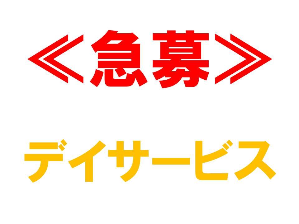 【神戸市西区】新着!未経験歓迎★車通勤OK◆デイサービス◆パート♪日曜休み!!手当充実★ イメージ