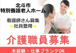 【北斗市/特別養護老人ホーム】★正社員★看護師★ イメージ