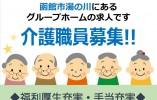 【函館市/グループホーム】★契約社員★正社員登用あり★ イメージ
