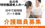 【北斗市/特別養護老人ホーム】★パート職員★短時間就業★ イメージ