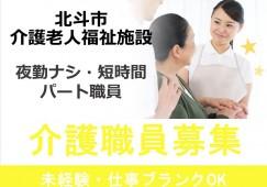 【北斗市/介護老人福祉施設】★パート社員★短時間勤務★ イメージ