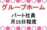 【幕別町札内/グループホーム】☆パート社員☆月15日程度☆ イメージ