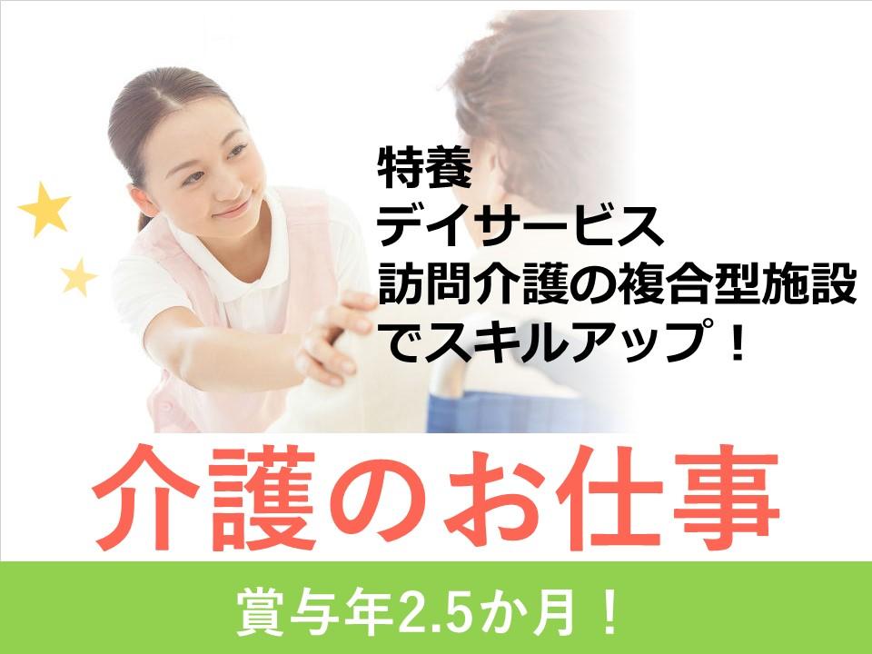 <加須市・特別養護老人ホーム>賞与年2.5か月!特養・デイサービス・訪問介護の複合型施設でスキルアップ! イメージ