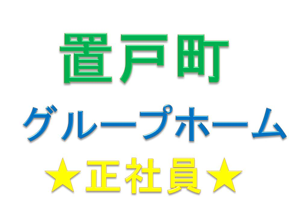 【置戸町/グループホーム】★正社員★賞与あり★入居可能住宅有★ イメージ