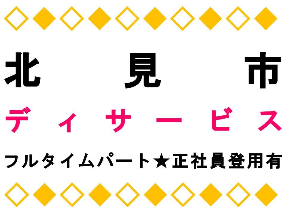 【北見市/ディサービスセンター】★フルタイムパート★正社員への登用制度有り★ イメージ
