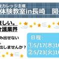 【長崎】参加費無料★介護体験教室 イメージ