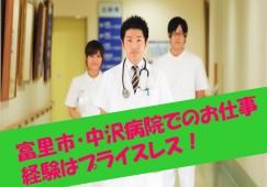 【富里市中沢病院】時給1,050円~☆未経験OK!夜勤無し!療養型病院での介護のお仕事♪ゆくゆくは正社員も目指せます! イメージ