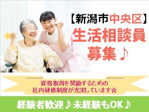 【新潟市中央区】有料老人ホームでの生活相談員・介護職※正社員※ イメージ