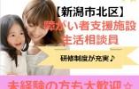 【新潟市北区】障がい者支援施設での生活支援員※研修制度が充実しています! イメージ