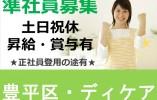 【豊平区/ディケア】準社員★介護福祉士★土日祝休★ イメージ