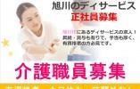 【旭川市/ディサービスセンター】正社員★土日休み★ イメージ