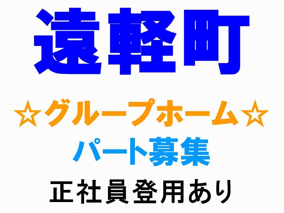 【遠軽町/グループホーム】パート★昇給賞与有り★ イメージ