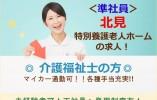 【北見市・特別養護老人ホーム】準社員★高待遇★ イメージ