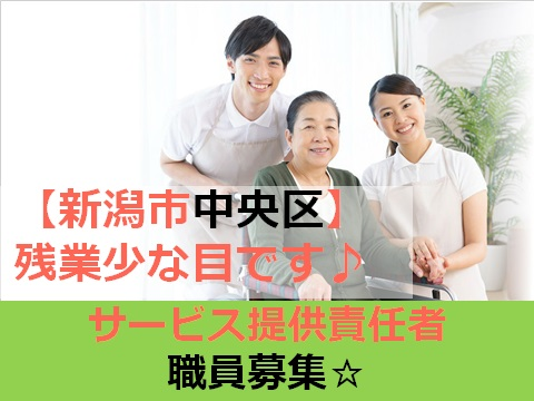 【新潟市中央区】サービス提供責任者※事業拡大による増員募集※正社員 イメージ