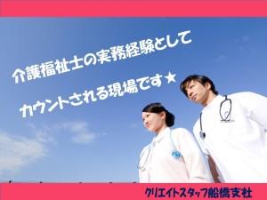 船橋 介護福祉士カウント2
