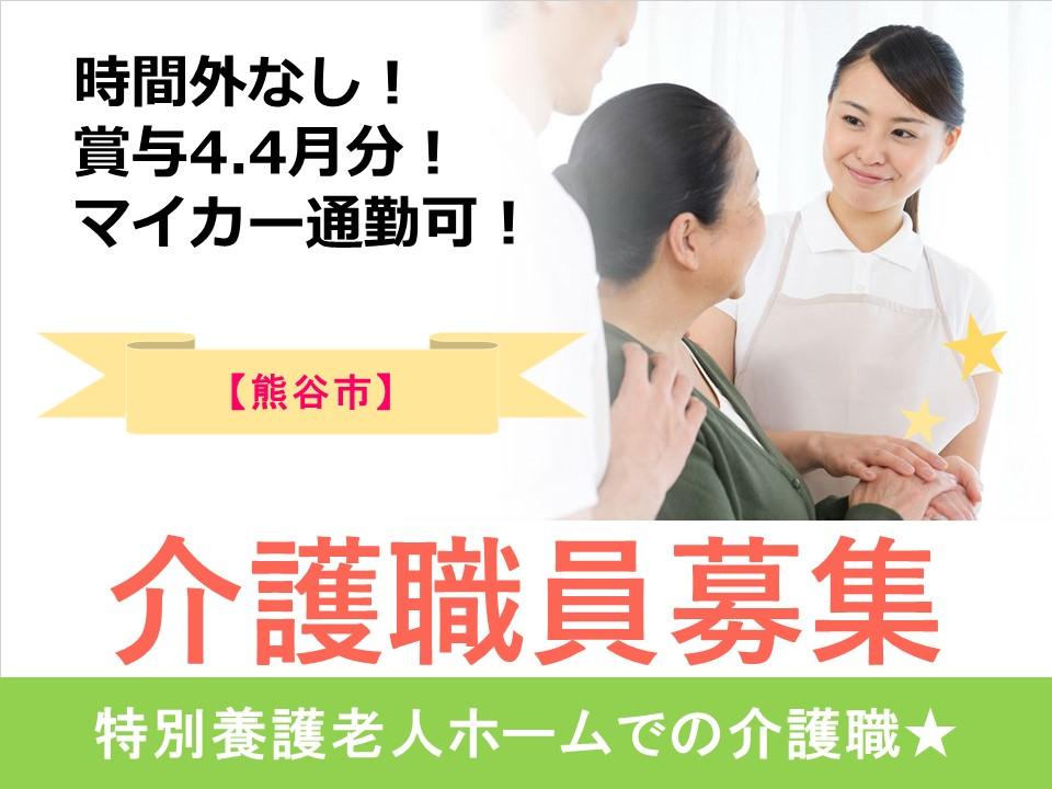 【熊谷市】特別養護老人ホームでの介護職★時間外なし!賞与4.4月分!マイカー通勤可! イメージ