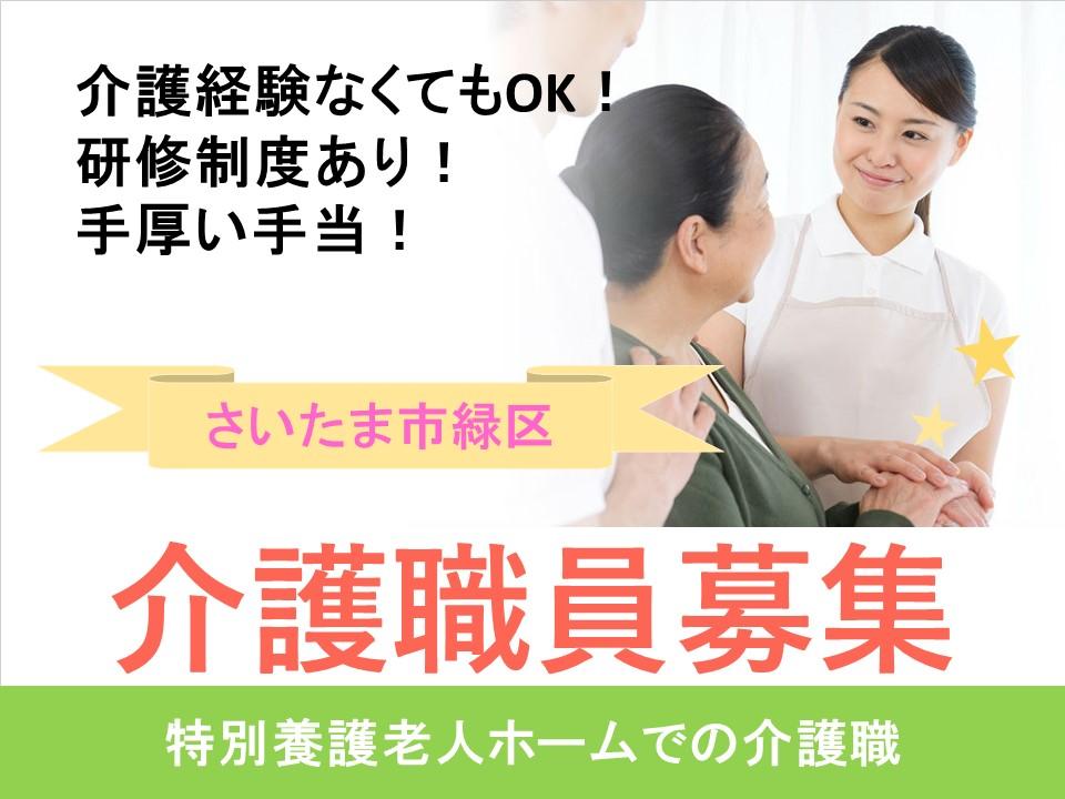 【さいたま市緑区】特別養護老人ホームでの介護職★介護経験なくてもOK!研修制度あり!手厚い手当! イメージ