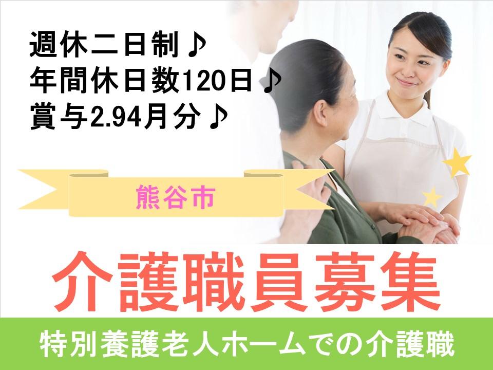 【熊谷市】特別養護老人ホームでの介護職★週休二日制♪年間休日数120日♪賞与2.94月分♪ イメージ