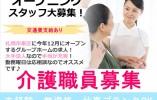 【東区/グループホーム】オープニングスタッフ募集★ イメージ