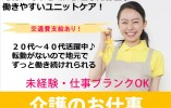 【尾花沢市】特別養護老人ホームでの介護スタッフ*契約社員 イメージ