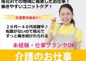 尾花沢・ユニットケア・20~40代・未経験ブランクOK