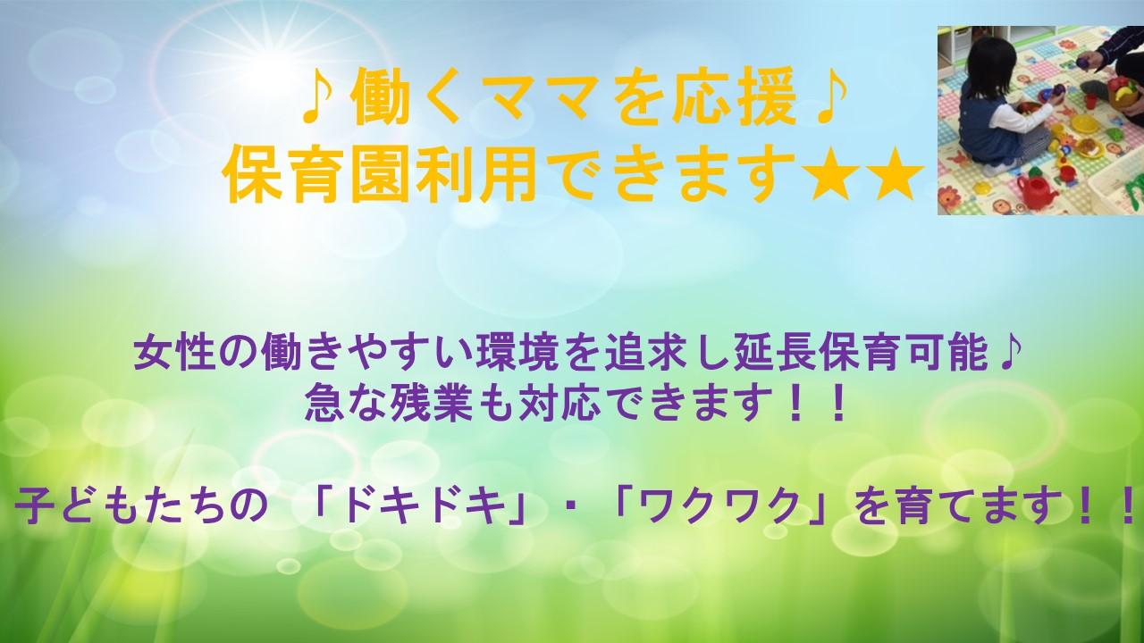 2017年3月30日より市川駅より徒歩2分!弊社スタッフ専用保育園の利用が可能になりました★ イメージ