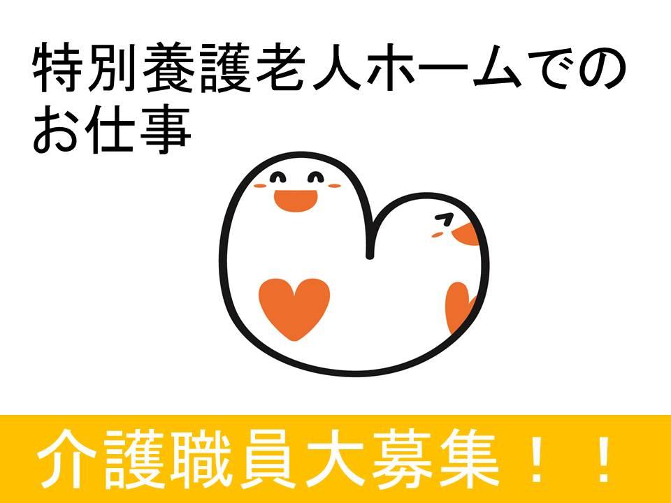 【諫早市】特別養護老人ホームでの募集です☆正社員・パート相談可! イメージ