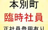 【本別町/介護老人保健施設】★臨時社員★正社員登用有り★ イメージ