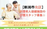 【新潟市北区】介護老人保健施設での介護スタッフ☆資格取得支援制度もあり☆ イメージ