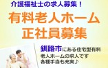【釧路市/有料老人ホーム】正社員募集★介護福祉士の方募集★託児所有★昇給・賞与有★ イメージ