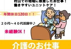 【村山市】特別養護老人ホームでの介護スタッフ◆臨時職員◆ イメージ