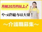 嬉しい月給20万円以上!!