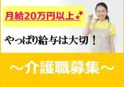 月給20万円以上★やっぱり給与は大切!