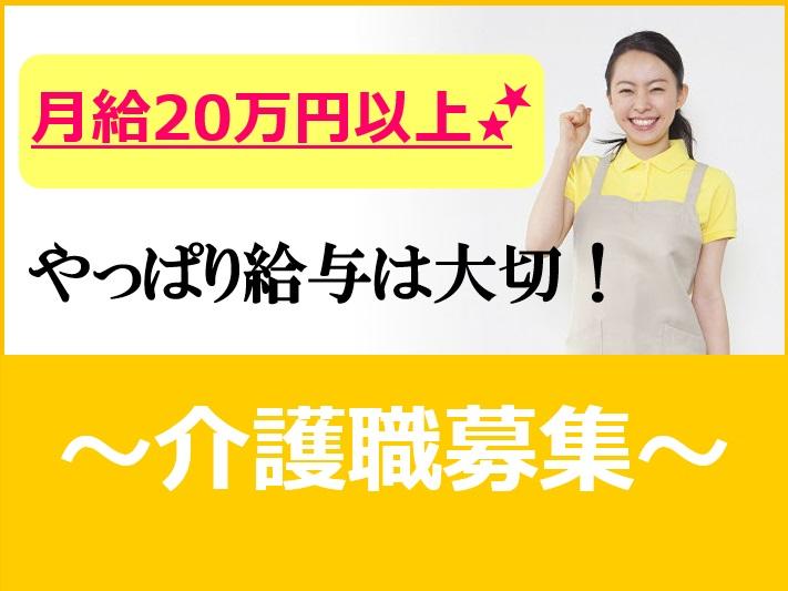 【松本市】介護施設でリハビリ業務契約社員募集!資格を活かせるお仕事です♪ イメージ