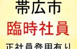 【帯広市/介護老人保健施設】★臨時職員★正社員登用有り★ イメージ