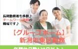 【新潟市東区】グループホームでの介護職員☆地域に密着した法人です! イメージ