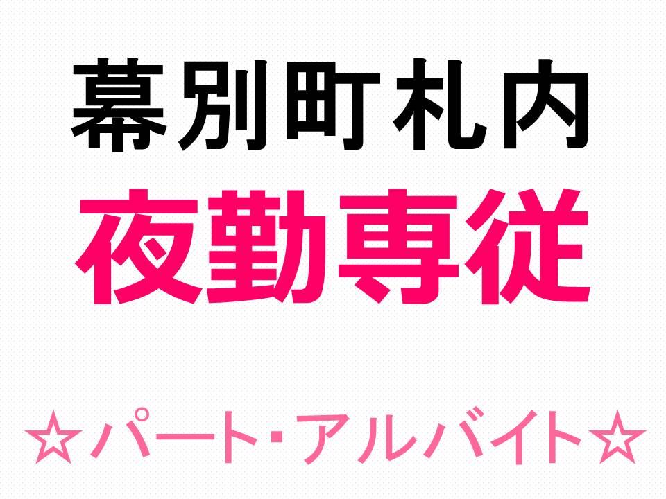 【幕別町札内/特別養護老人ホーム】パート★夜勤専従★ イメージ