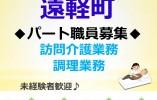 【遠軽町/訪問介護】パート職員(ハーフ・フル)!未経験者歓迎! イメージ