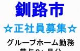 【釧路市/グループホーム】正社員!各種手当充実!介護福祉士の方募集 イメージ