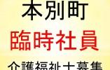 【本別町/介護老人保健施設】★臨時社員★正社員登用有り★介護福祉士★ イメージ