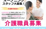 【東区/グループホーム】高待遇☆福利厚生も充実☆大手法人で安心して働けます☆ イメージ