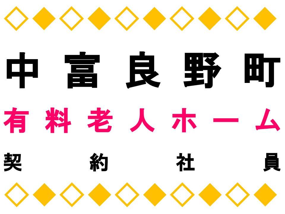 【中富良野町/住宅型有料老人ホーム】★契約社員★資格取得プログラムあり★託児施設あり★ イメージ
