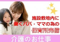 【福山市春日町】【介護老人保健施設】【正社員】嬉しい託児所付き♪管理栄養士の資格が活かせます★ イメージ