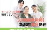 【新潟市東区】小規模多機能居宅介護施設での介護職員☆地域に密着した法人です! イメージ